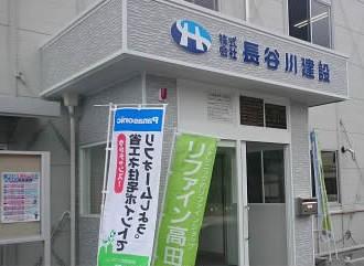 リファイン高田_入口