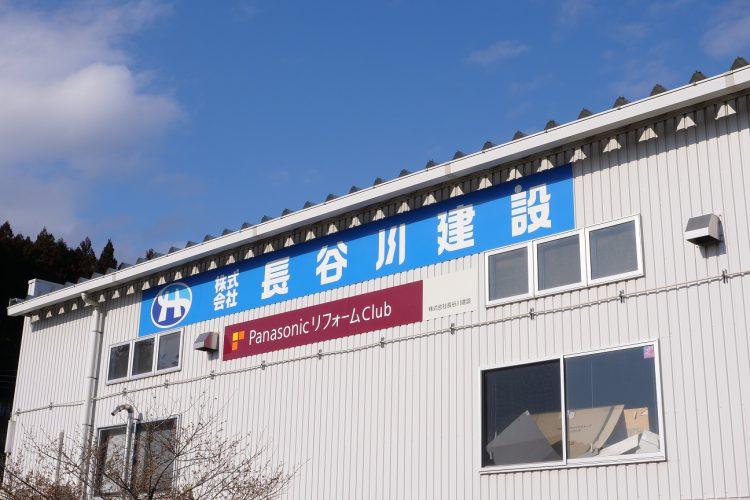 PanasonicリフォームClub 株式会社長谷川建設
